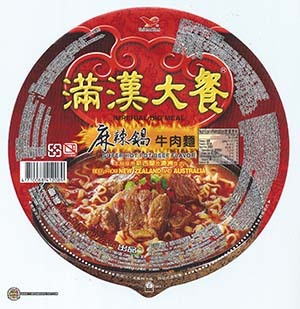 #3183: Uni-President Imperial Big Meal Super Hot Pot Beef Flavor - Taiwan