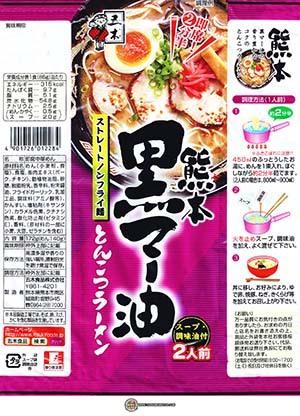 #3209: Itsuki Kuromayu Tonkotsu Ramen - Japan