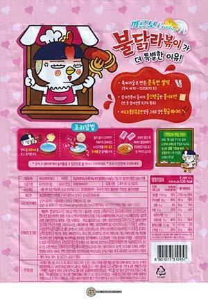 #3296: Samyang Foods Carbo Buldak Topokki - South Korea