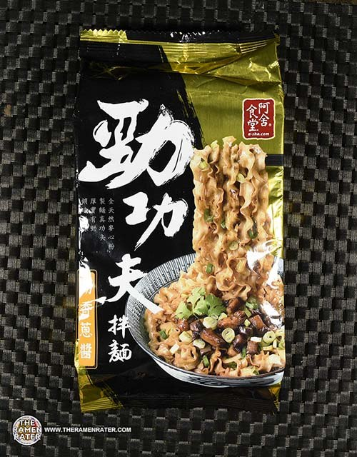 #3297: A-Sha Jin Kung Fu Spicy Scallion Noodle - Taiwan
