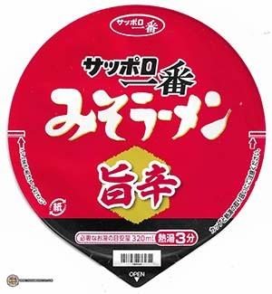 #3411: Sapporo Ichiban Miso Ramen - Japan