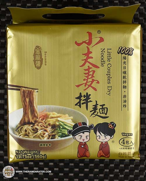 #3473: Little Couples Dry Noodle Sesame Flavor - Taiwan