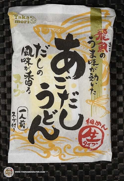 #3464: Takamori Agodashi Udon - Japan