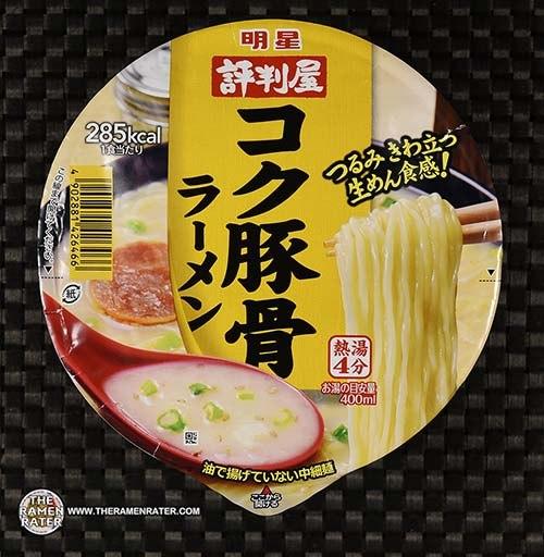 #3520: Myojo Koku Tonkotsu Ramen - Japan