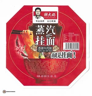 #3526: Pangdama (Fat Aunt) Slightly Spicy Beef Flavor Instant Noodles - China