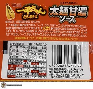 #3547: Myojo Ippei-chan Rich & Sweet Thick Yakisoba - Japan