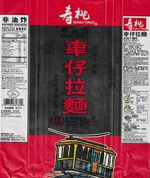Meet The Manufacturer: #3575: Sau Tao Trolley Noodle Beef Soup Flavour - Hong Kong