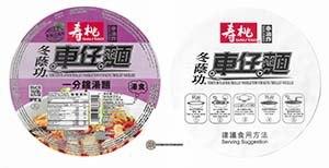 #3622: Sau Tao Tom Yum Flavour Trolley Noodle - Hong Kong