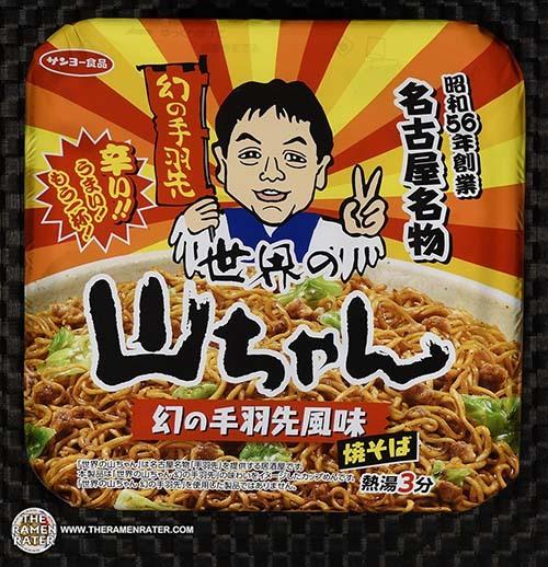 #3683: Sapporo Ichiban Sekai No Yamachan (Phantom Chicken Wings) Yakisoba - Japan