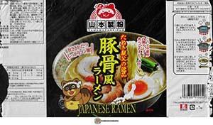 #3737: Yamamoto Tanuki Oyaji Tonkotsu Ramen - Japan