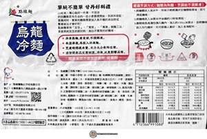 #3754: PLN Food Co. Ltd. Cold Udon Noodle - Taiwan