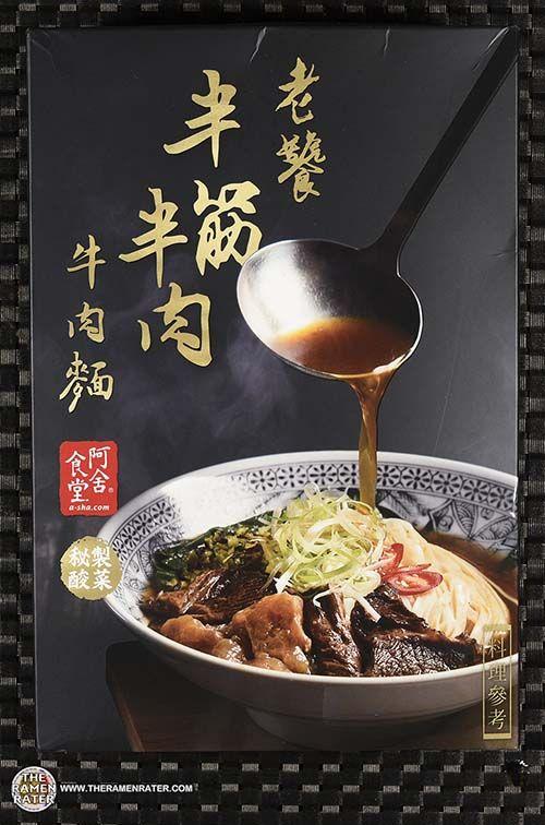 #3782: A-Sha LaoTao Beef and Tendon Noodles - Taiwan