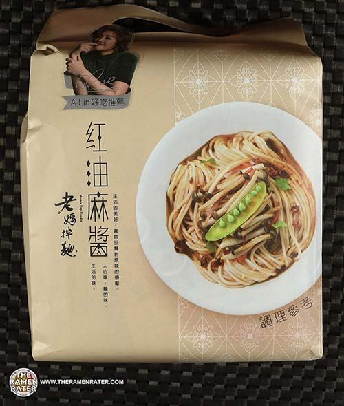 #3766: Mom's Dry Noodle Sesame With Chili Oil - Taiwan