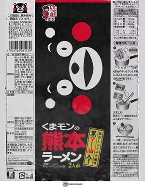 #3816: Itsuki Kumamon Kumamoto Tonkotsu - Japan