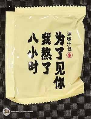 #3818: Sichuan Baijia Luosi Rice Noodles - China