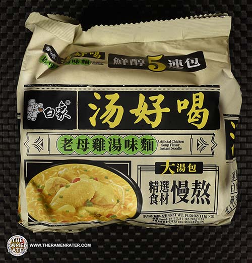 #3879: Baixiang Artificial Chicken Soup Flavor Instant Noodle - China