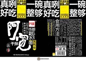 #3902: Baijia Chengdu Sweet Noodle - China