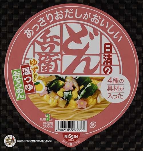 #3914: Nissin Donbei Simple Taste Somen - Japan