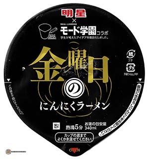 #3887: Myojo x Mode Gakuen Friday Garlic Tonkotsu Shoyu - Japan