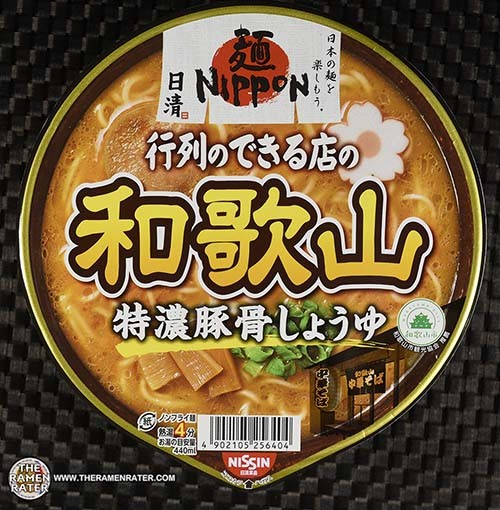 #3936: Nissin Wakayama Ramen - Japan