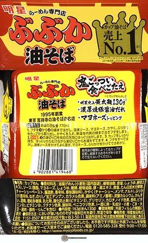 #3940: Myojo Bubuka Abura Soba - Japan