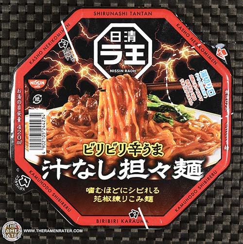 #3979: Nissin Raoh Soupless Tantanmen - Japan