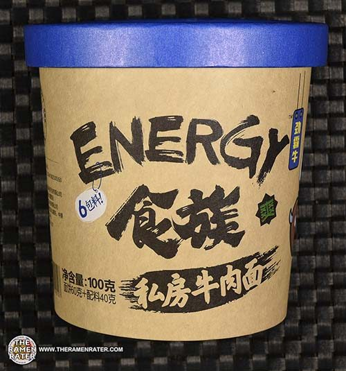 #3983: Shi Zu Ren Energy Vegetarian Beef Flavor Noodle - China