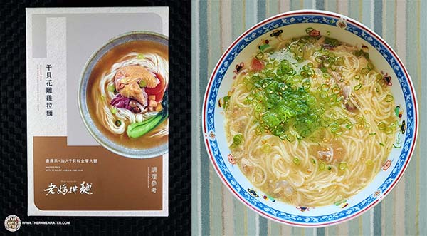 Mom's Dry Noodle Scallop & Hua Diao Wine Chicken Noodle Soup