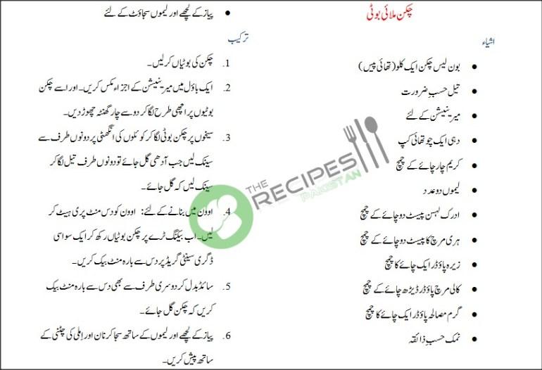 malai boti recipe in urdu