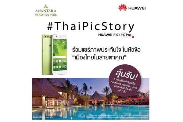 ThaiPicStory