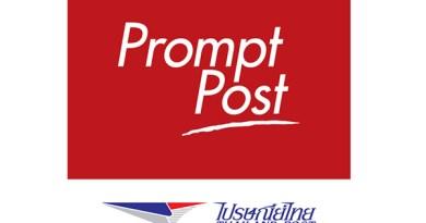 Prompt Post