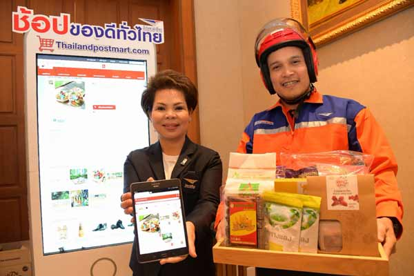 thailandpostmart