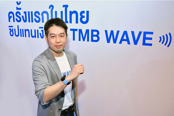 TMB WAVE