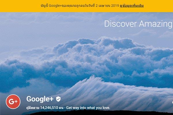 Google+ Team