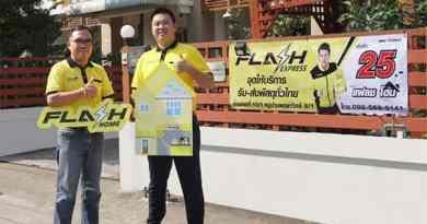 Flash Home