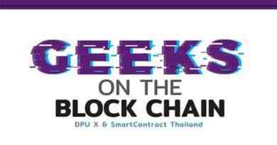 ไขรหัส บล็อกเชน หลักสูตร 'Geeks on the Block (Chain)'