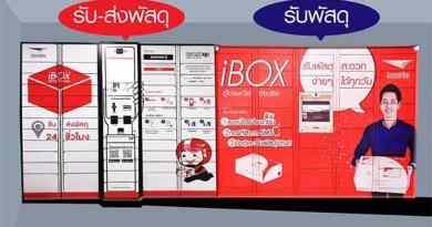 ไปรษณีย์ไทย ขยายตู้ iBOX เพิ่มขึ้นเป็น 63 แห่ง