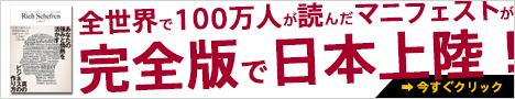 全世界で100万人が読んだマニフェストが日本上陸!