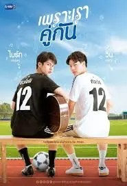"REVIEW: ""2gether The Series"" is a Great Introduction to the Thai Boys-Love Industry"
