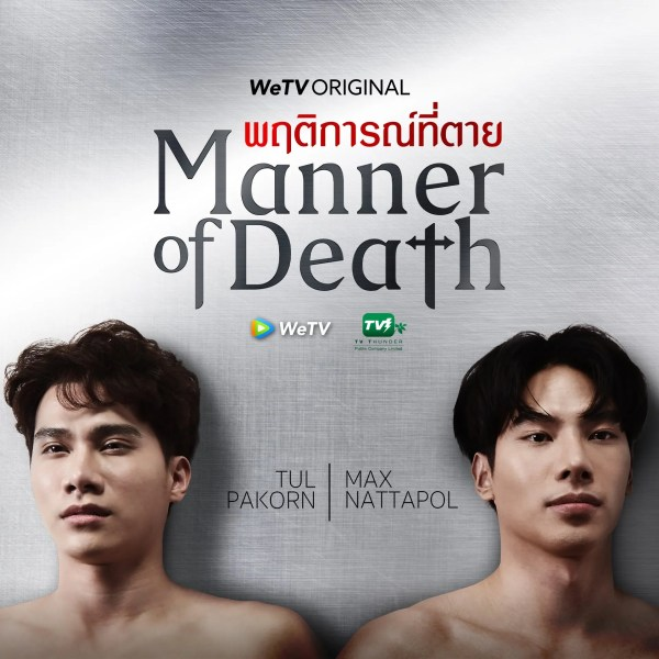 "Thunder TV Announces Drama Adaptation of Best-Selling Novel ""Manner of Death"" (พฤติการณ์ที่ตาย)"