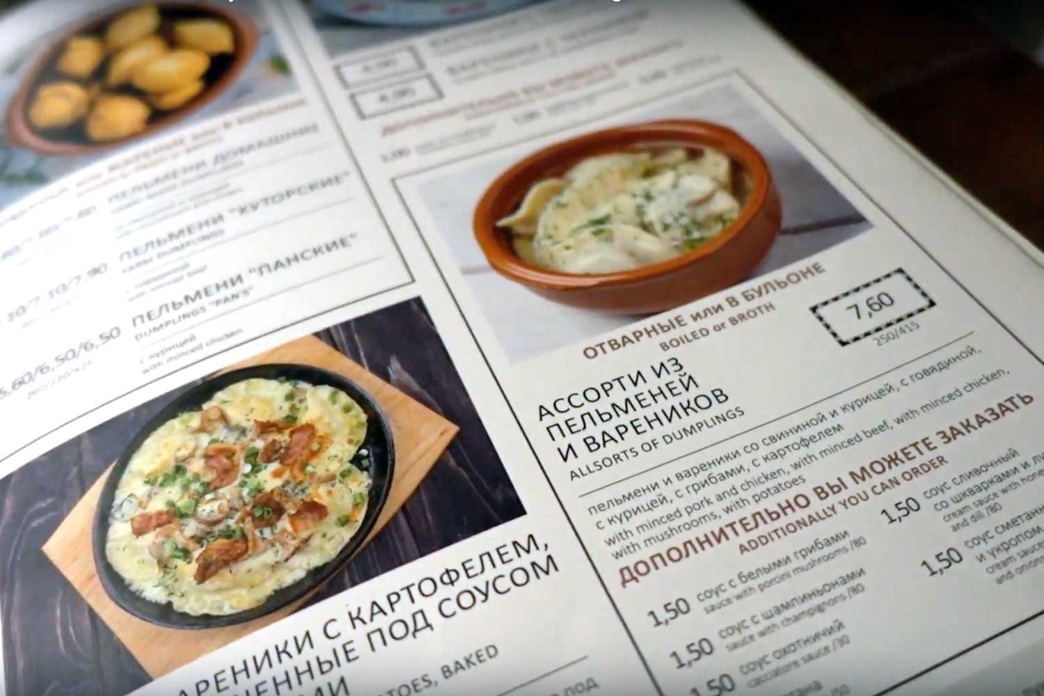 Belarus Food in Minsk Restaurants - valsiki menu