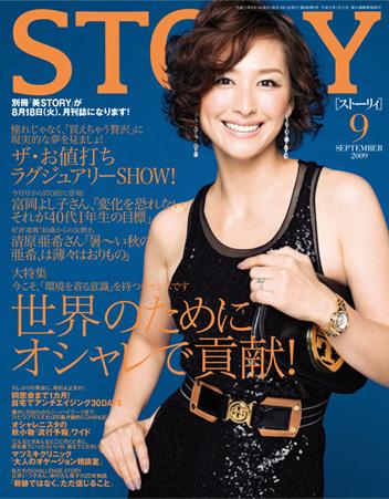 STORY 2009年9月号