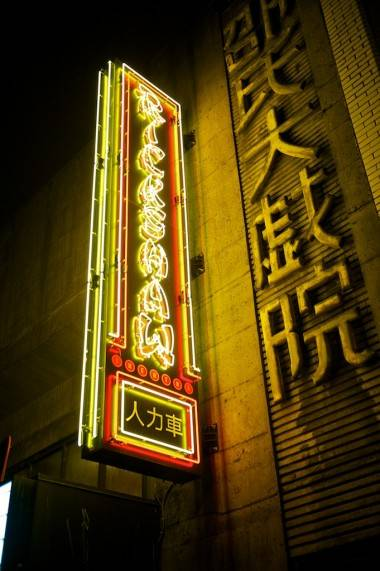 Rickshaw Theatre neon sign