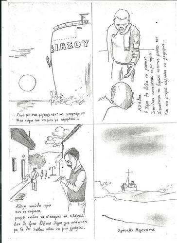 Το «Γράμμα ενός Αρρώστου» του Ν. Καββαδία σε κόμικ!