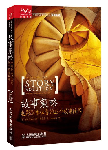 Screenwriting Book In Chinese