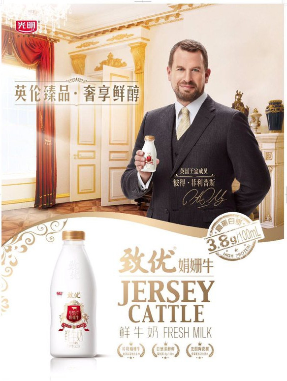 The son of Princess Anne featured in an ad for milk from a Chinese state dairy farm