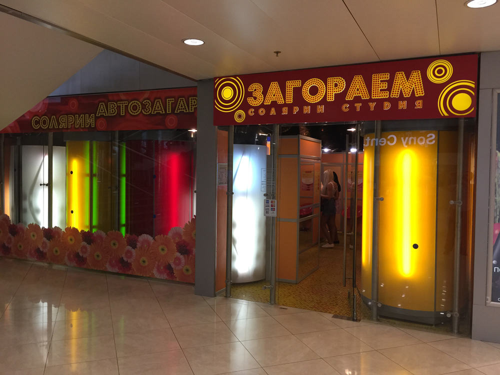 Red Light Therapy Tanning Salon Moscow Russia
