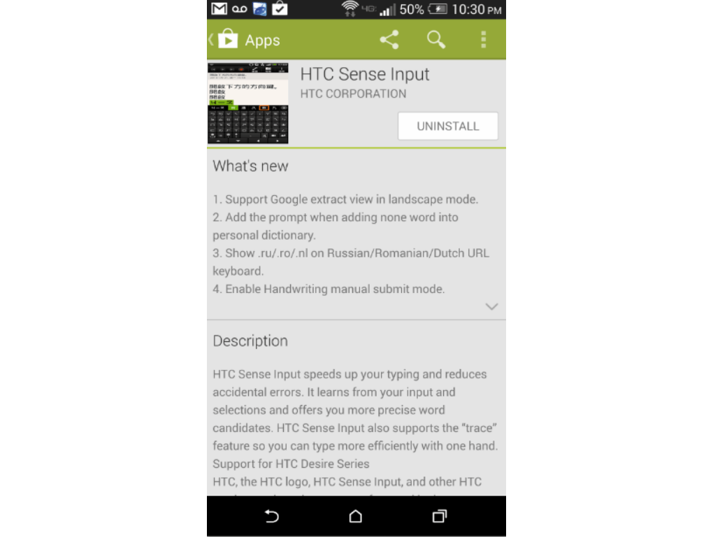 htc default keyboard listed for download on google play store the rh thetechbulletin com HTC Desire 2012 HTC 10
