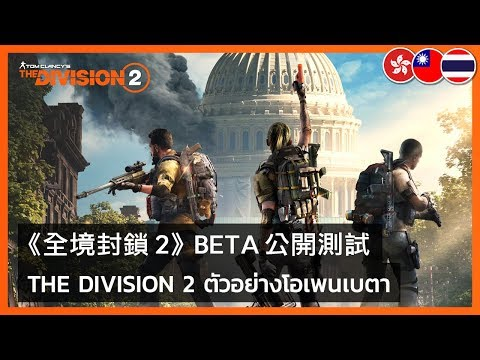 The Division 2 Open Beta Starts Today! (Yes, It's Free!) - The