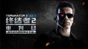 Terminator 2 Judgment Day 3D